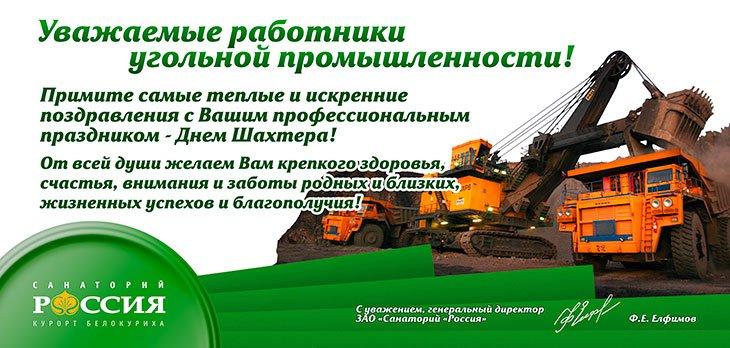 Поздравление работников угольной промышленности 84